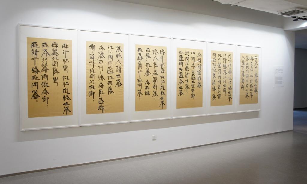 Xu Bing 2