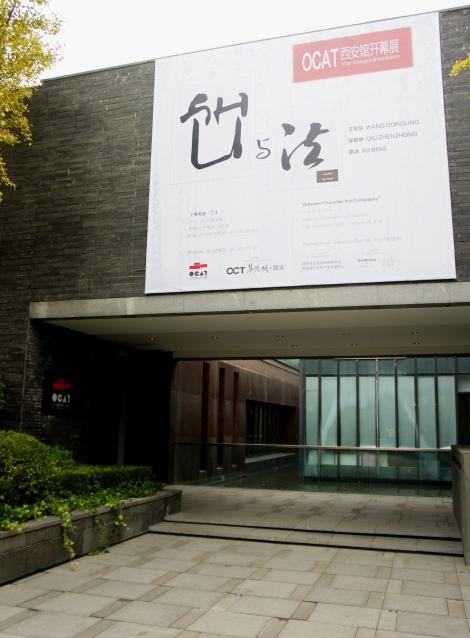 OCAT Xi'an 2