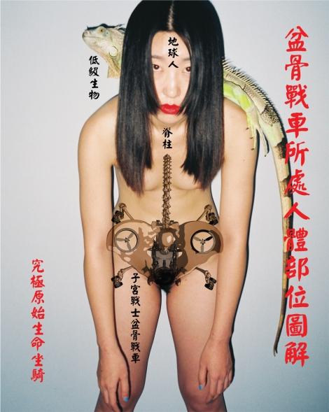 Lu Yang 3