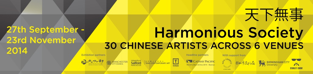 cfcca's harmonious society web banner BLANK
