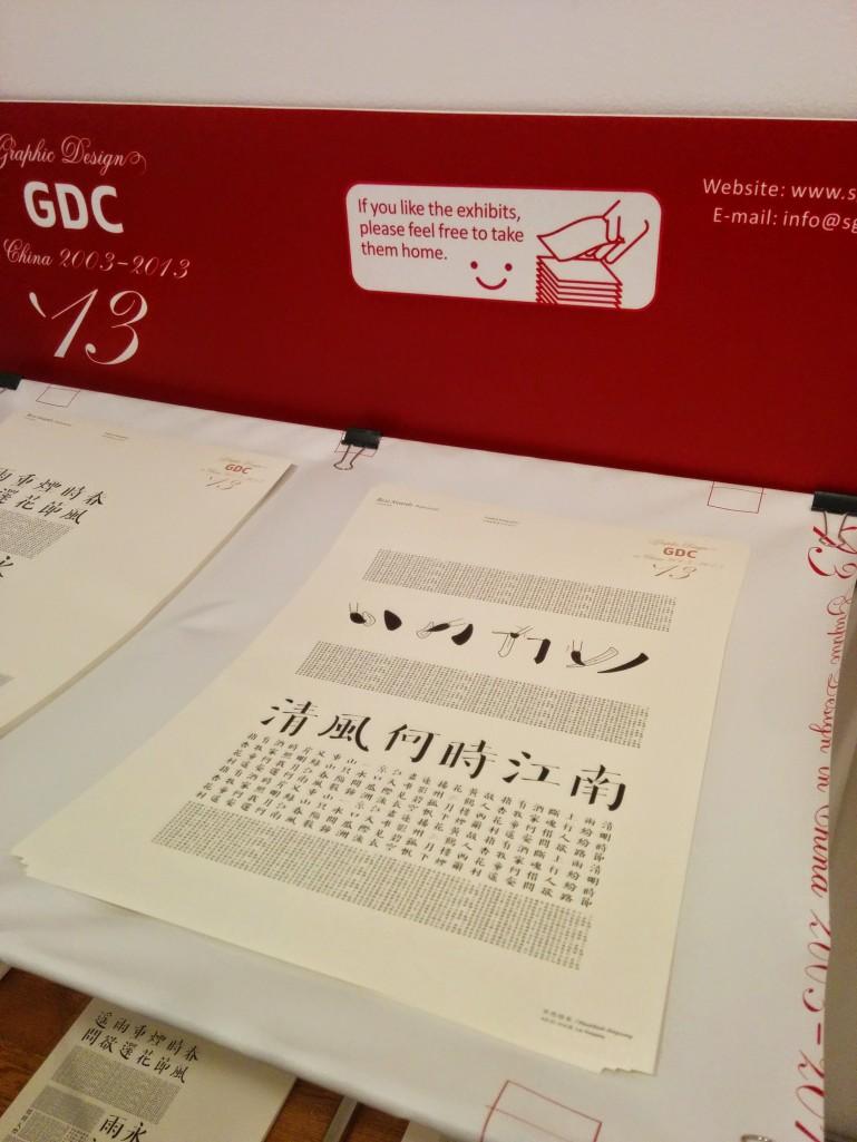 Shenzhen Graphic Design Association GDC exhibition 6
