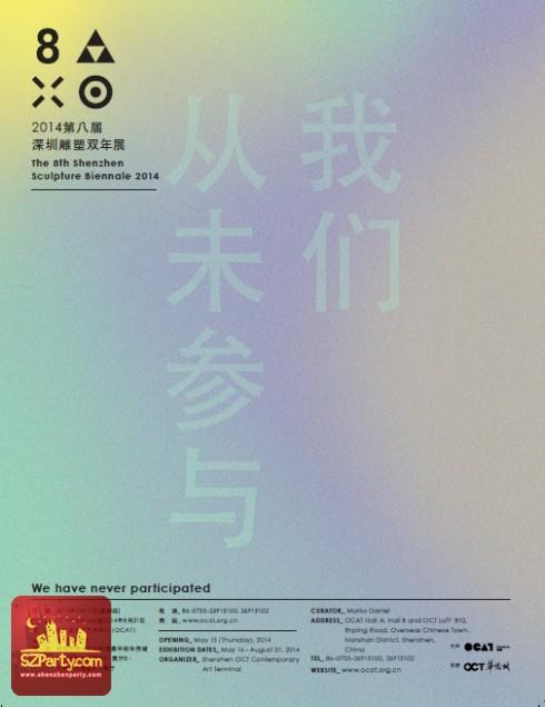 shenzhen sculpture biennale 2