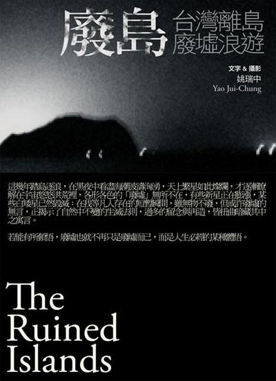'The Ruined Islands' (2014) Yao Jui Chung