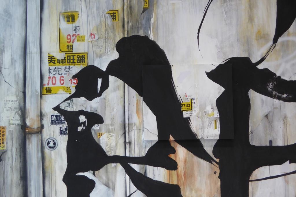 Hidden Street Pearl Lam Galleries SOHO 4