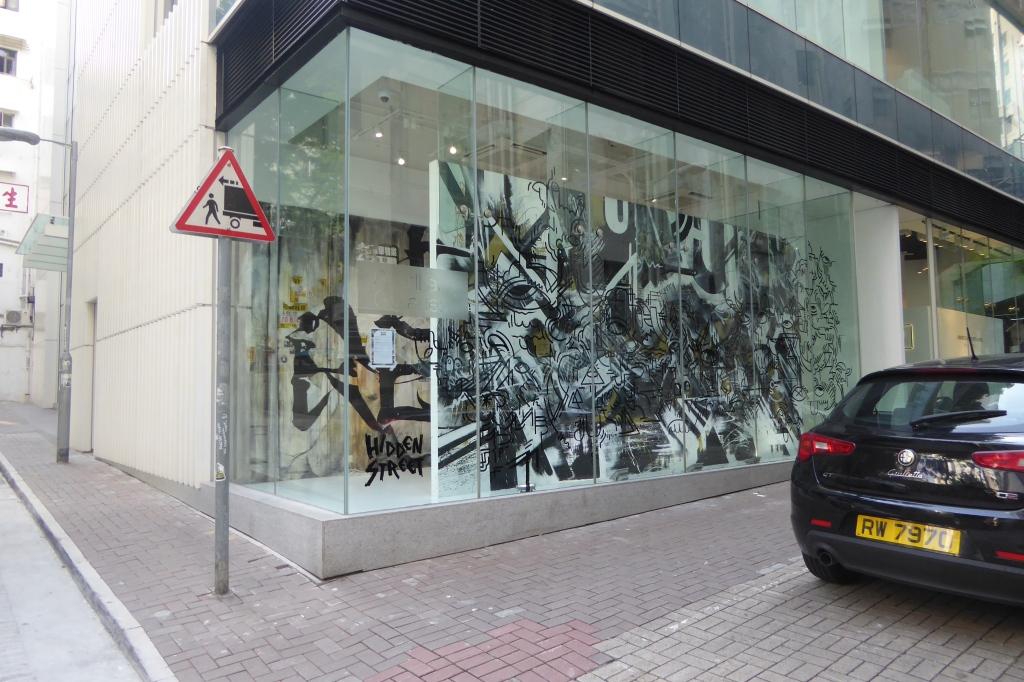 Hidden Street Pearl Lam Galleries SOHO 14