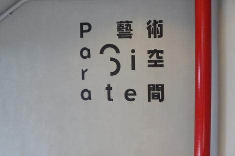 ParaSite Imagine 20
