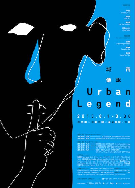 Urban Legend Arts Square Taiwan