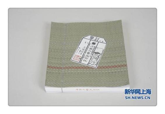 'Order – The Story of Fangyuan Bookshop' by Lu Chonghu. Photo/Xinhua