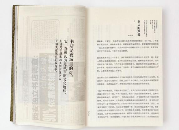 'Order - The Story of Fangyuan Bookshop' by Lu Chonghua © Marc Dirkmann
