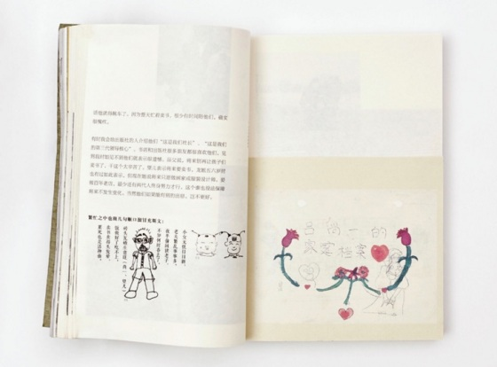 'Order - The Story of Fangyuan Bookshop' by Lu Chonghua © Marc Dirkmann